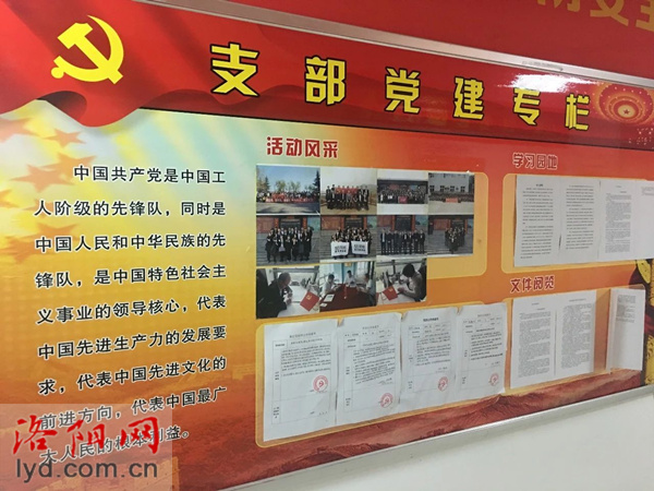 【洛阳市互联网行业党建系列报道之五】58同城洛