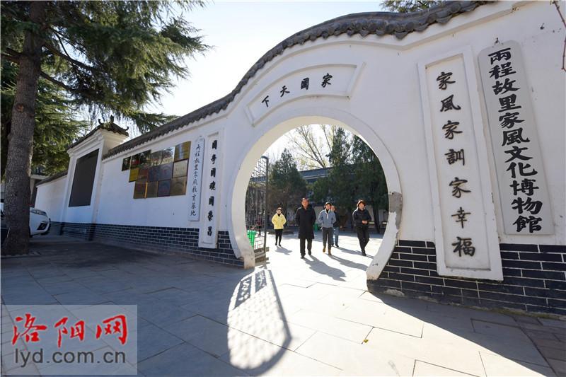 嵩县两程故里家风文化博物馆